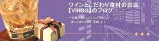 バナーVinos.jpg</a></a>