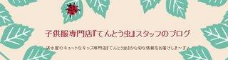 バナーtenmushi.jpg</a></a>